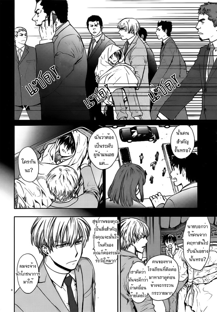 อ่านการ์ตูน Kyokou no Ou 2 ภาพที่ 6