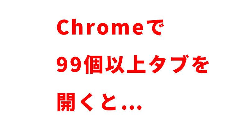 Chromeのイースターエッグ