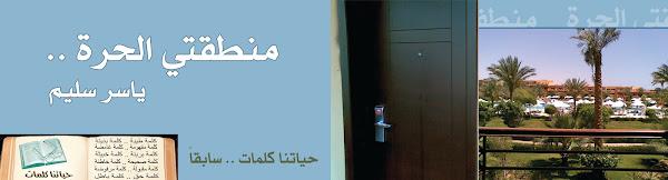 منطقتي الحرة - ياسر سليم