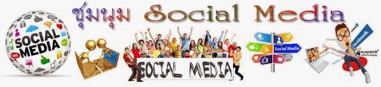 ชุมนุม SocialMedia