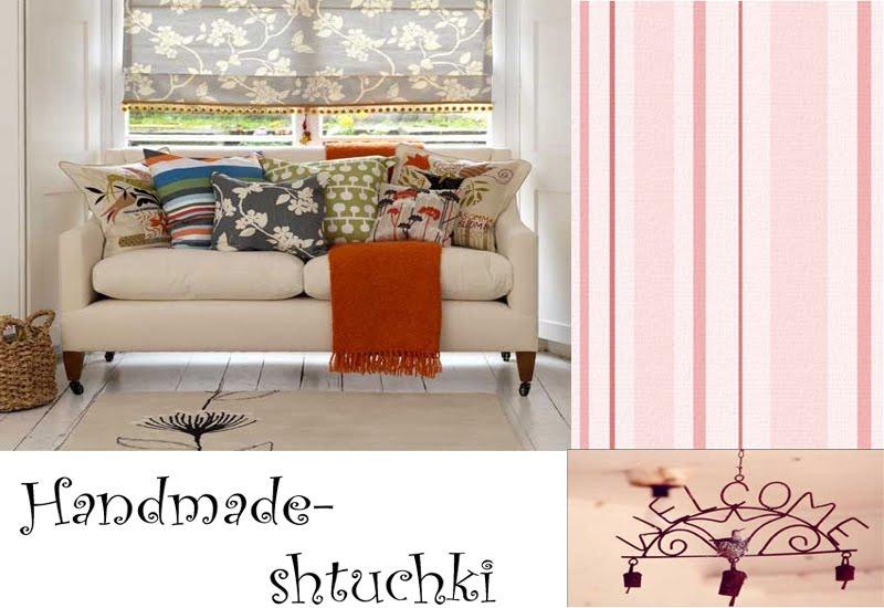 Handmade-shtuchki