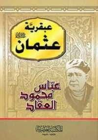 عبقرية عثمان - كتابي أنيسي