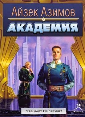 Академия - Азимов Айзек