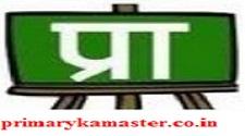 Primary ka Master, News Primary ka Master Shiksha Mitra