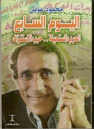 اليوم السابع: الحرب المستحيلة.. حرب الاستنزاف - محمود عوض pdf