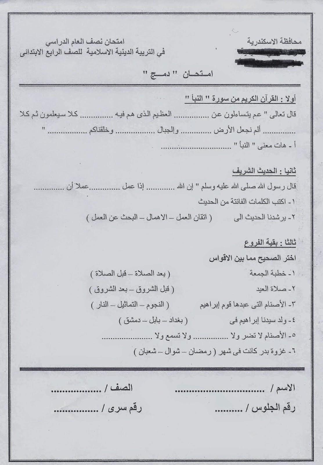 امتحانات كل مواد الصف الرابع الابتدائي الترم الأول 2015 مدارس مصر حكومى و لغات scan0087.jpg