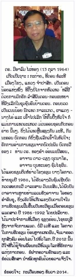 Dr. MiAlom Phaythong
