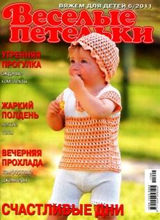 Веселые петельки № 6 2011 Вяжем для детей