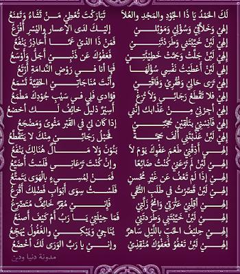 قصائد الزهد والمناجاة 8