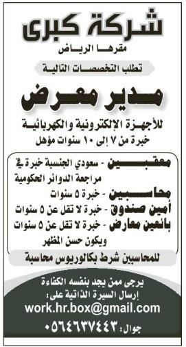 وظائف الرياض