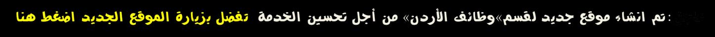 وظائف خالية في الأردن