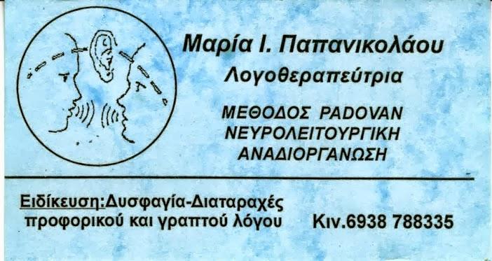 ΜΑΡΙΑ. Ι.ΠΑΠΑΝΙΚΟΛΑΟΥ ΛΟΓΟΘΕΡΑΠΕΥΤΡΙΑ ΠΤΟΛΕΜΑΙΔΑ