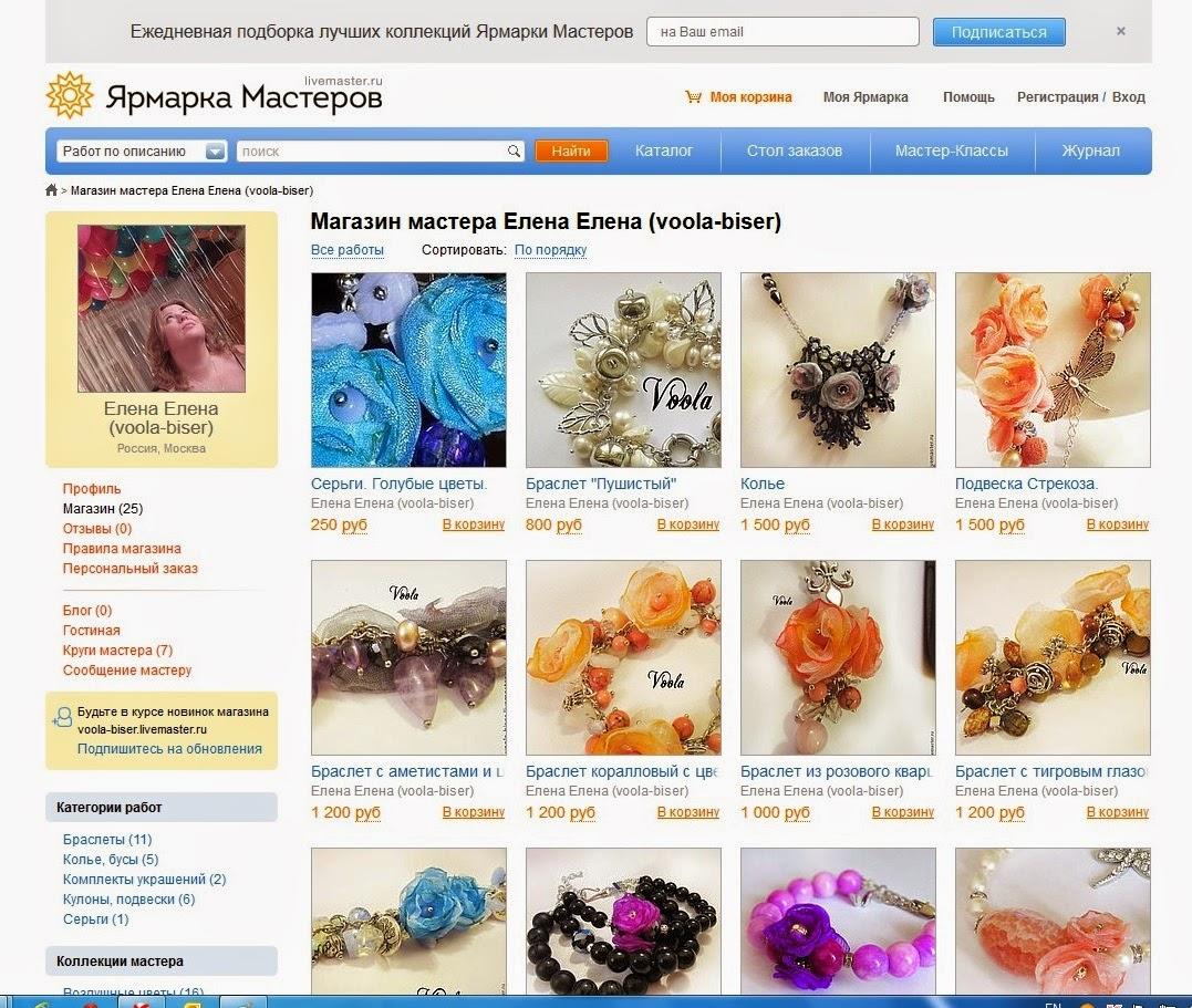 http://www.livemaster.ru/voola-biser