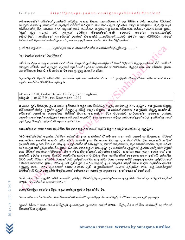 Wal Katha Pot Eka     Wela Katha Sinhala සිංහල වැල ...