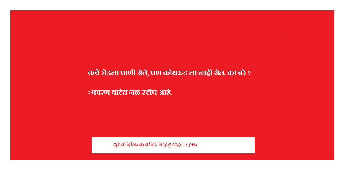 marathi jokes15