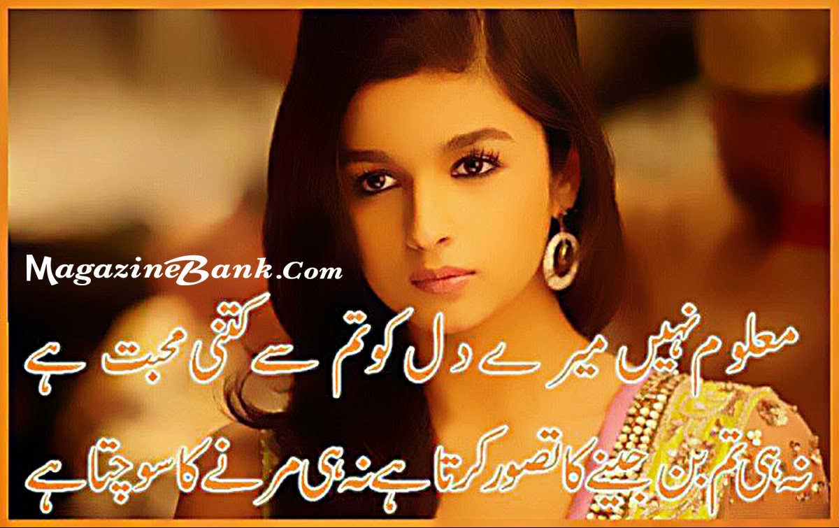 Free Love Poetry Sms In Urdu Free Love Quotes