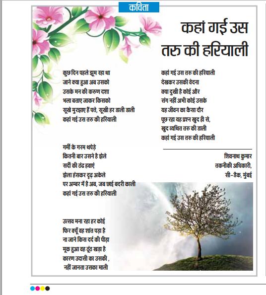 राष्ट्रीय दैनिक स्वराज खबर मे प्रकाशित मेरी रचना 'कहाँ गई उस तरु की हरियाली'