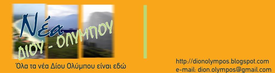 Νέα Δίου - Ολύμπου - Ελλάδας