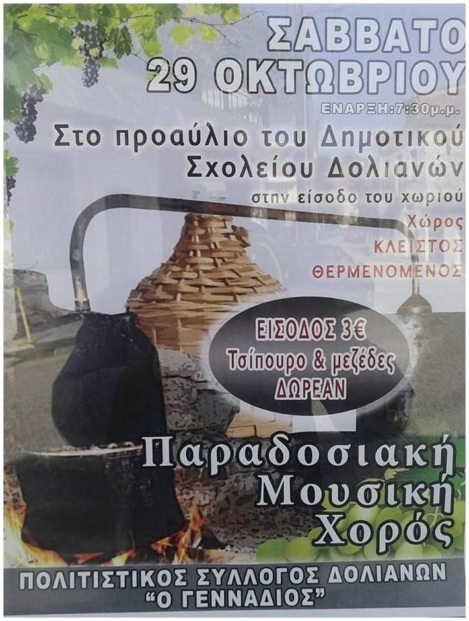 Πολιτιστικός Σύλλογος Δολιανών «Γεννάδιος»: «Ρακοκάζανα 2016», το Σάββατο 29 Οκτωβρίου, ώρα 7:00 μ.