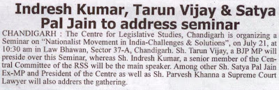 Indresh Kumar, Tarun Vijay & Satya Pal Jain to address seminar