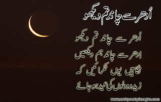 urdu eid poetry
