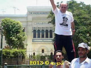 """الحسينى محمد ( الخوجة ) مع معلمى مصر فى التحرير فى جمعة رفض الارهاب,معلمى مصر فى التحرير فى جمعة رفض الارهاب ,Egyptian Teachers in #Tahrir on """" Rejecting Terrorism  Friday"""", الحسينى محمد, الخوجة, #نشطاء التعليم فى #بركة السبع,#نشطاء المعلمين فى #بركة السبع,Education Activists,الحسينى محمد ,الخوجة"""
