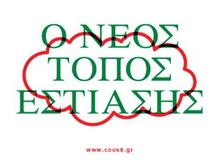 """ΔΟΜΕΣ: """"COOK8"""" ΔΙΑΓΩΝΙΣΜΟΣ-ΗΜΕΡΙΔΑ–ΕΚΘΕΣΗ-ΕΚΔΟΣΗ"""