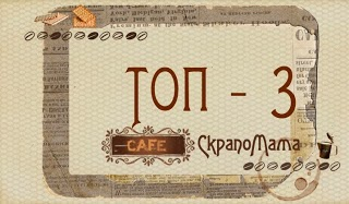 ТОП-3 Кафе Скрапо-Мама