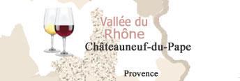 RHONE Chateauneuf-du-Pape 教皇新堡 シャトーヌフ デュ パプ