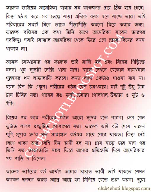 bangla and here you can read this story wihtout downloading any bangla ...
