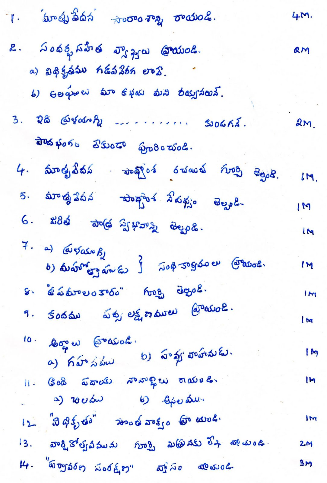 temple essay question 2011