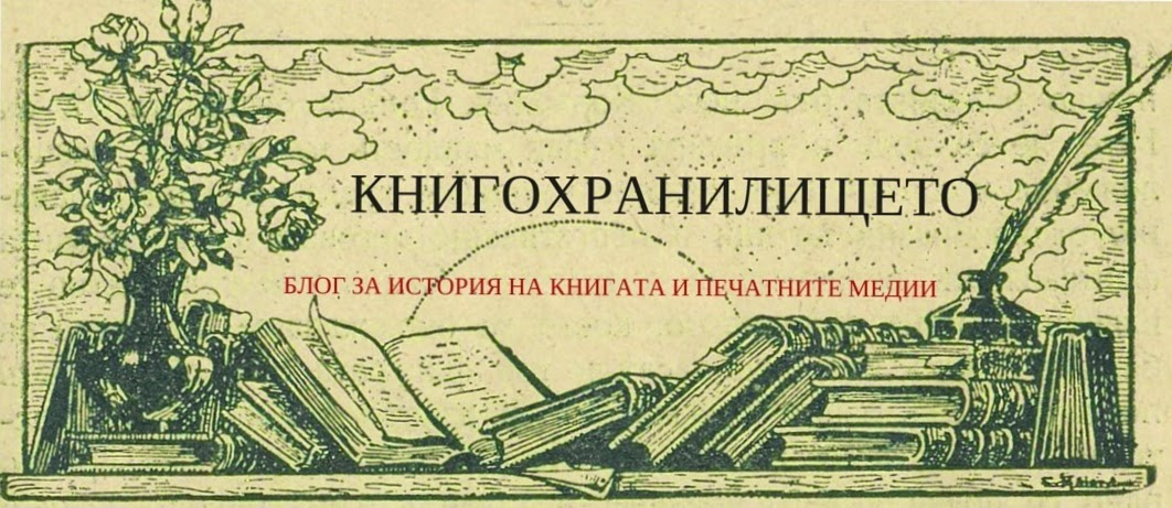Книгохранилището