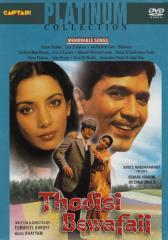 Thodisi Bewafaii 1980 Hindi Movie Watch Online