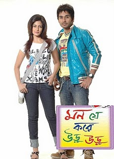 Mon Je Kore Uru Uru (2010) - Bengali Movie