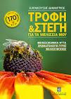 Τροφή και Στέγη για τα μελίσσια μου. Μελισσοκομικά φυτά, Χρωματολόγιο γύρης, Μελισσοβοσκές.