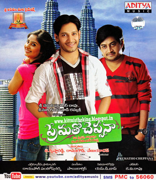 Nannaku Prematho Telugu Movie Mp3 Songs Audio Download Naa Songs