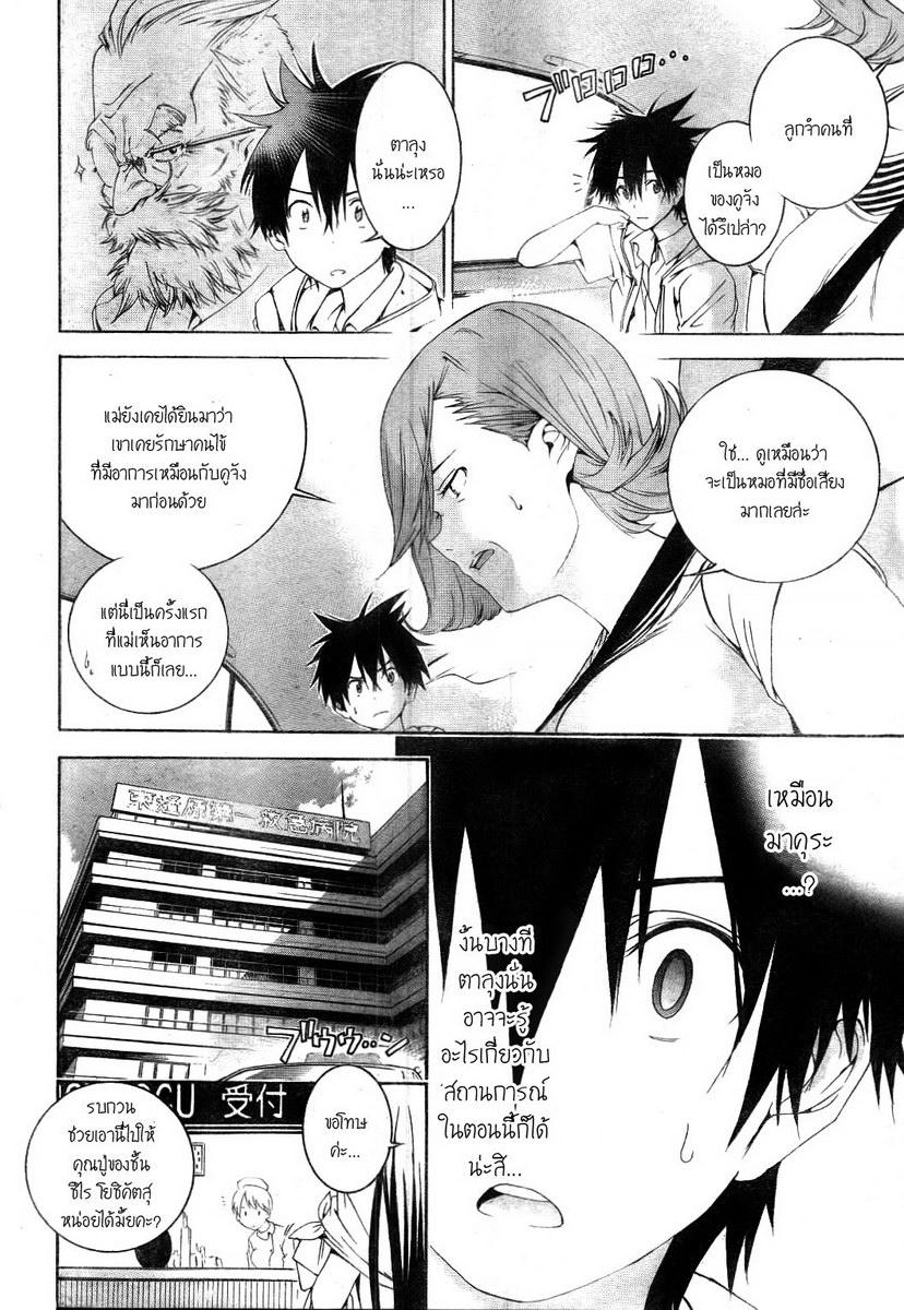 อ่านการ์ตูน Pajama na Kanojo 3 ภาพที่ 11