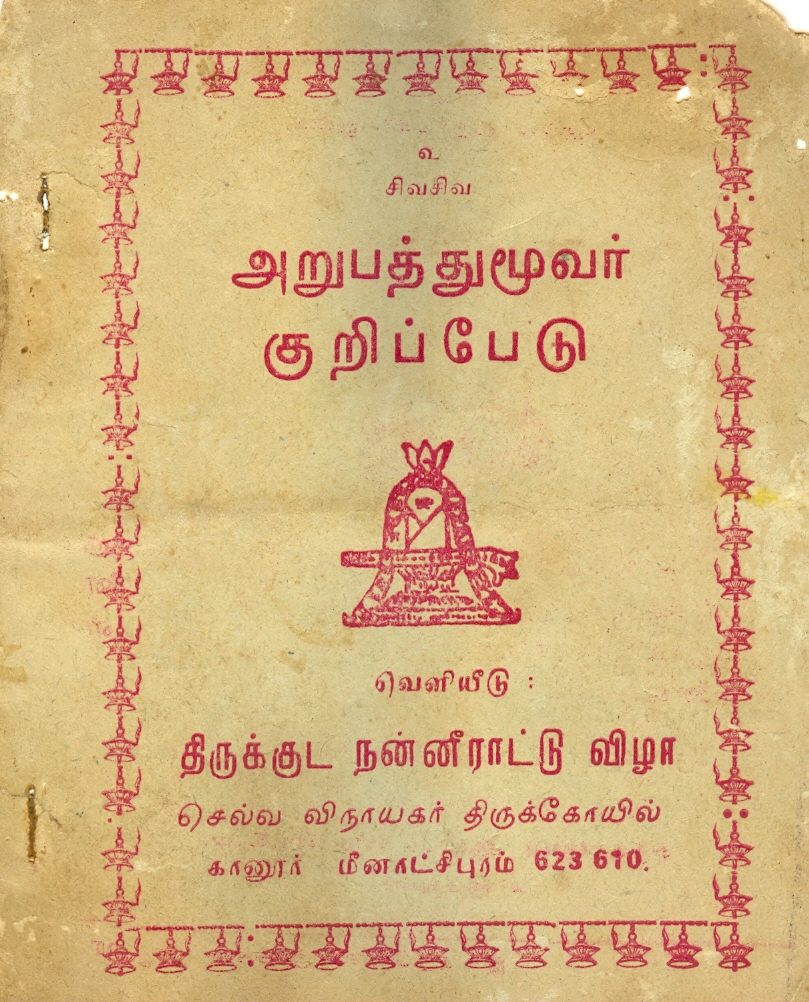 the immortals of meluha in tamil pdf