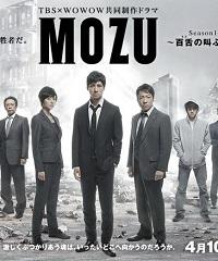 Mozu / Mozu Season 1 / Mozu No Sakebu Yoru