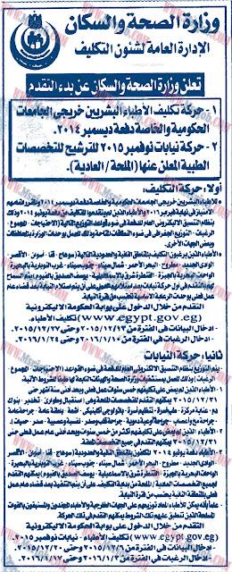 تكليف الاطباء دفعة ديسمبر 2014 - وزارة الصحة والسكان