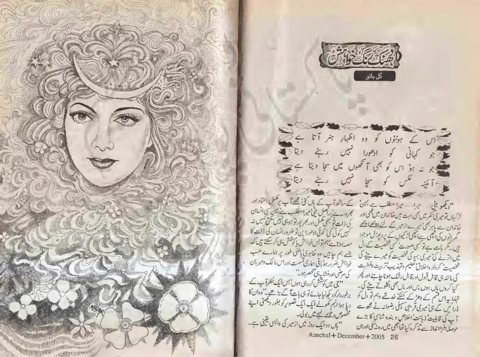 Kitab dost dhanak rang khwahish by syeda gul bano online for Syeda gul bano novels