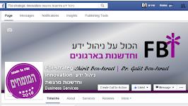 לחצו וקפצו לדף הפייסבוק שלנו