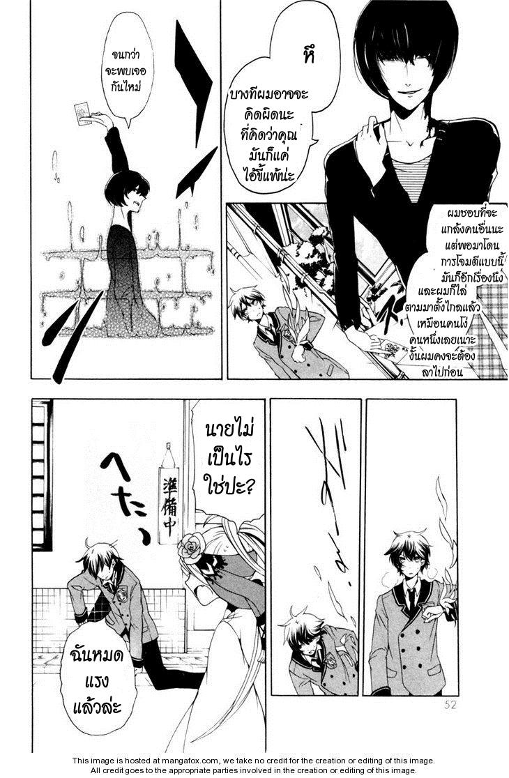 อ่านการ์ตูน Kataribe no Risuto 1 ภาพที่ 52