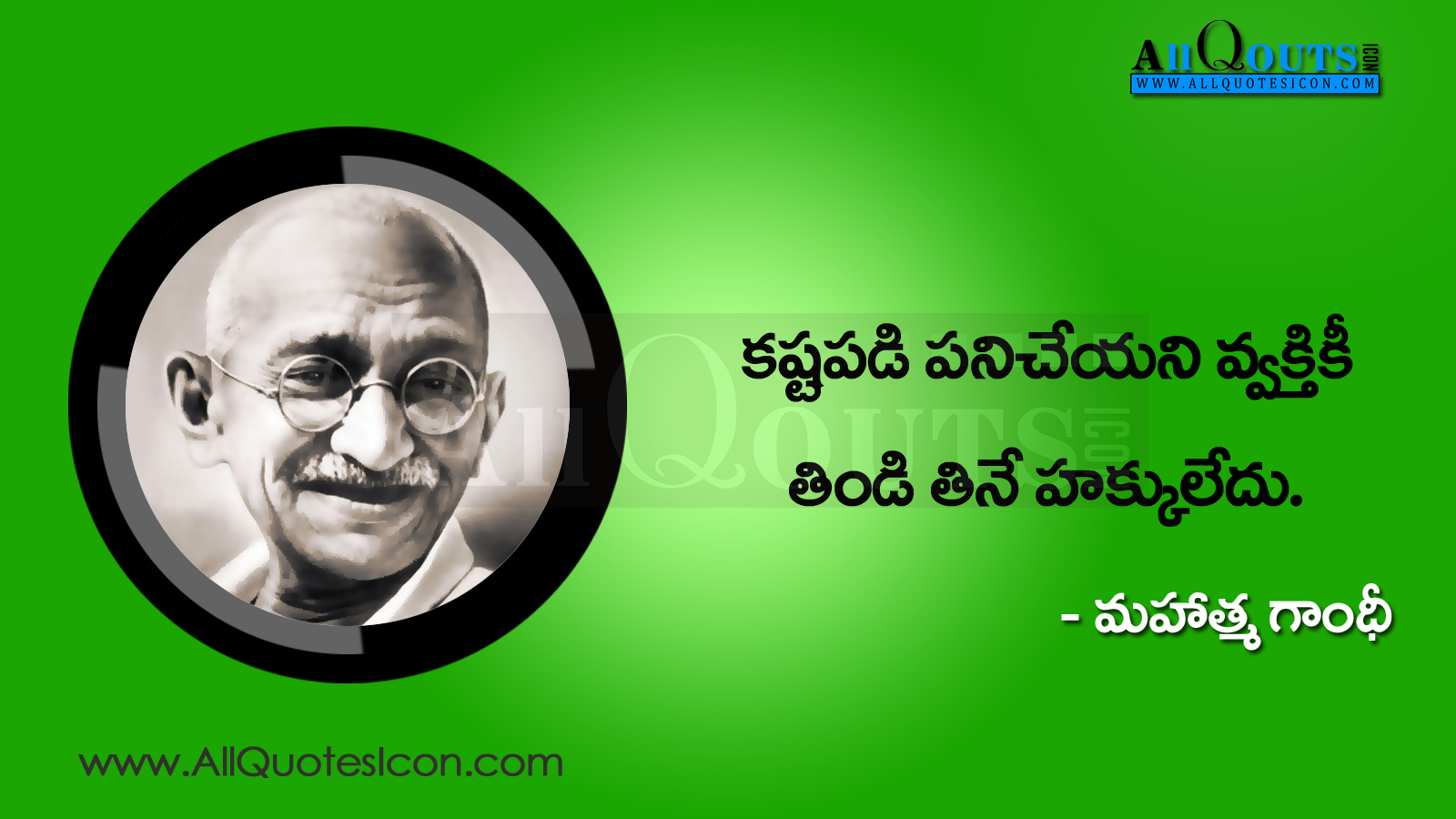 mahatma gandhi telugu quotes hd wallpapers best inspiration quotes