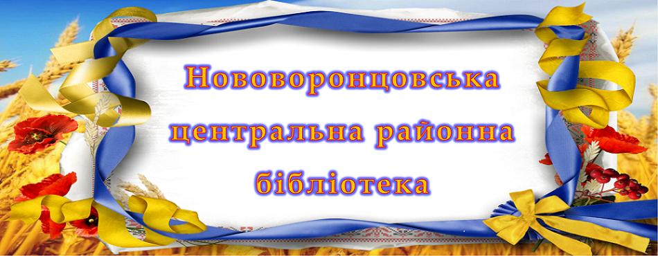 Нововоронцовська центральна районна бібліотека
