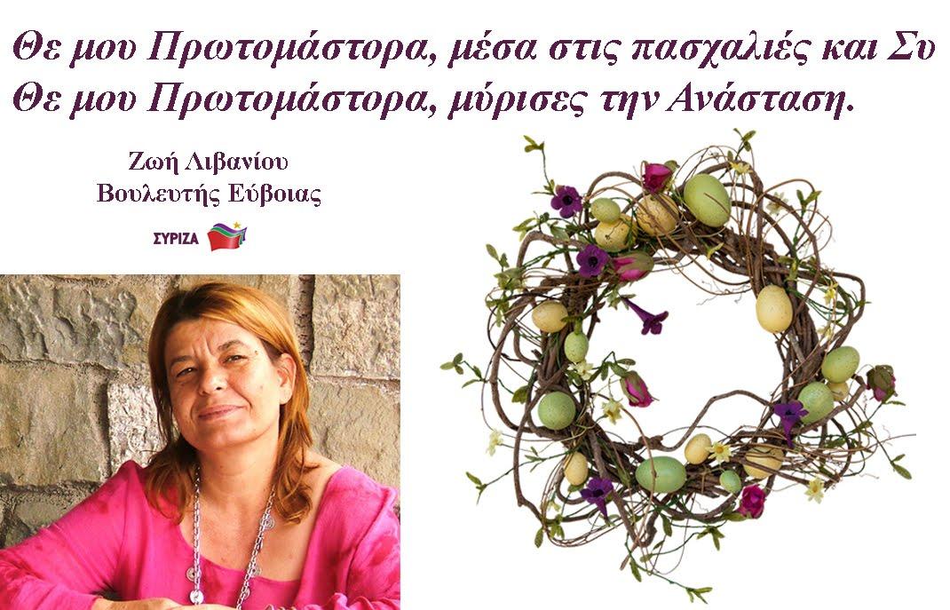 Ευχές από τη Ζωή Λιβανίου