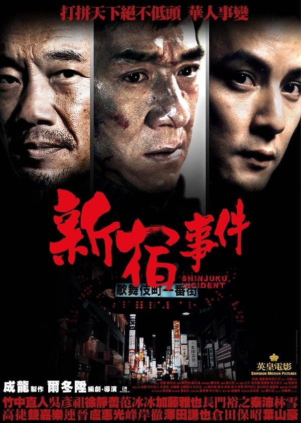Đại Náo Shinjuku - Shinjuku Incident (2009)