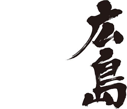 Hiroshima brushed kanji