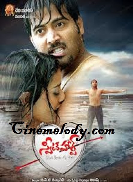 Sweet Heart   Telugu Mp3 Songs Free  Download  2009
