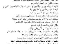 Inilah Pandangan Seorang Mujahid Suriah Terhadap Hizbut Tahrir